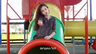 getlinkyoutube.com-קליפ בת מצווה - עינב קרמר