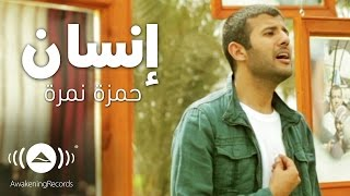 getlinkyoutube.com-Hamza Namira - Insan | حمزة نمرة - إنسان | Official Music Video