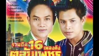 getlinkyoutube.com-แม่ฮ้างมหาเสน่ห์   ลูกแพร ไหมไทย