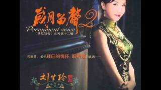 getlinkyoutube.com-朋友别哭 - LIU ZI LING - By Audiophile Hobbies.
