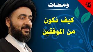 getlinkyoutube.com-محاضرات اجتماعية - كيف نكون من الموفقين - اية الله الفقيه السيد محمد رضا الشيرازي
