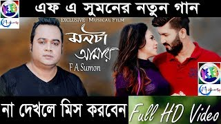 F A Sumon - Monta Amar | মনটা আমার | Boishakhi Exclusive | Bangla New Music Video 2018 by F A Sumon
