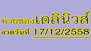getlinkyoutube.com-หวยซอง เดลินิวส์ เลขเด็ดงวด 17/12/2558