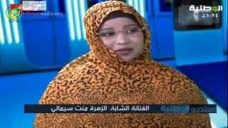 "getlinkyoutube.com-الفنانة الشابة الزهرة بنت سيمالي صيفة "" استديو الوطنية "" 18/03/2015"