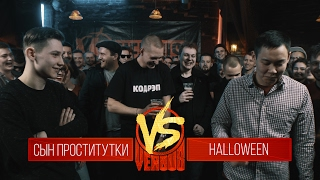 VERSUS: FRESH BLOOD 3 (Сын Проститутки VS HALLOWEEN) Round 1