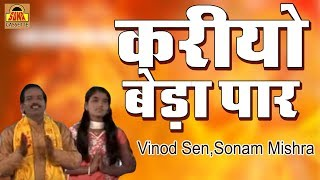 Karila Rai......Kariyo Beda Paar....By Vinod Sen,Sonam Mishra