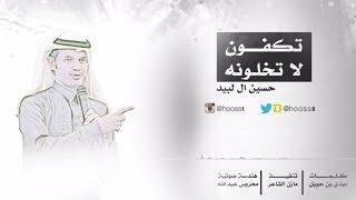 getlinkyoutube.com-تكفون لاتخلونه ll كلمات   مهدي بن حويل ll ألحان و أداء   حسين ال لبيد  2016