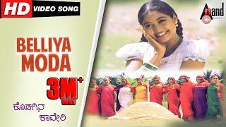 Kodagina Cauvery   Belliya Moda    Kannada Video Song   Ramkumar   Shruthi   Hamsalekha  Kannada