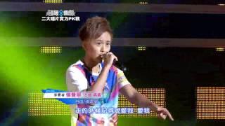getlinkyoutube.com-超級偶像8  參賽者 楊曼寧 - 自由