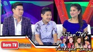 getlinkyoutube.com-Twilight Show 4 ต.ค.57 (3/5) Talk Show  ครอบครัวตั๊ก  ลีลา