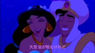 getlinkyoutube.com-アラジン A whole new world 日本語字幕