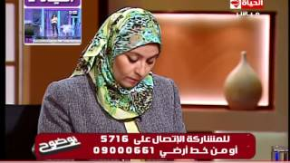 getlinkyoutube.com-برنامج بوضوح - حلقة السبت 15-11-2014 حلقة خاصة مع الدكتورة هبه قطب - Bwodoh