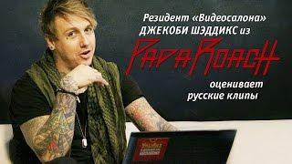 getlinkyoutube.com-Papa Roach: Джекоби Шэддикс смотрит русские клипы — сиквел (Видеосалон №23)