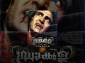 2013 Malayalam full movie: Dracula