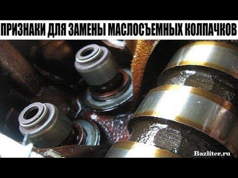 Расположение маслосъемных колпачков в Mazda 2