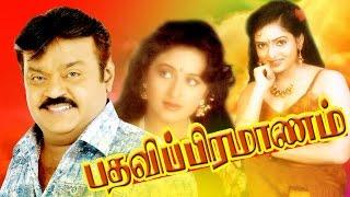 getlinkyoutube.com-Tamil Movie | PATHAVI PRAMANAM | Vijayakanth & Vineetha