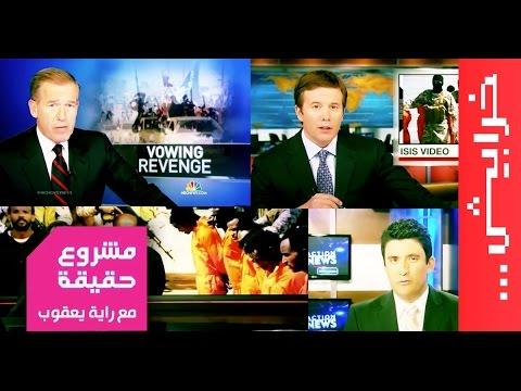 مشروع حقيقة | مالا تعرفه عن فيديوهات #داعش What you don't know about #ISIS videos