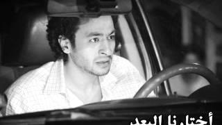 getlinkyoutube.com-اغنية اختارنا البعد حماده هلال وشاهنازضياء