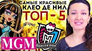 getlinkyoutube.com-[ТОП-5] Самые Красивые Клео де Нил! Ваш рейтинг! TOP Five Cleo de Nile Monster High ★MGM★