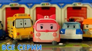 getlinkyoutube.com-Жадина Говядина Все Серии Подряд - Игрушки Робокар Поли - на русском языке