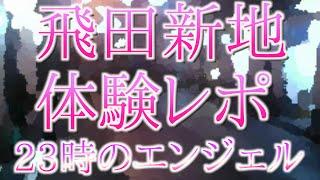 getlinkyoutube.com-飛田新地の遊び方 営業時間 〜23時の体験レポート〜