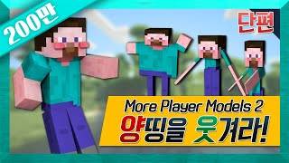 getlinkyoutube.com-양띵 [이걸 보고 있는 당신은 배꼽 잡고 웃을지도 모릅니다! '양띵을 웃겨라' *단편*] 마인크래프트 More Player Models 2 Mod