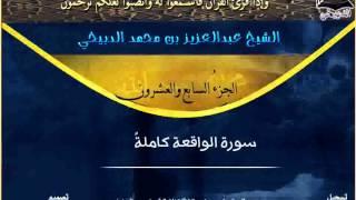 getlinkyoutube.com-سورة الواقعة بصوت الشيخ عبدالعزيز الدبيخي
