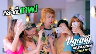 getlinkyoutube.com-แฟนหล่อขอแชร์ - V Gang (เบียร์,เทวา,พันธุ์ไทย วีมิวสิค) [ Official MV ] เทพพิทักษ์ แอสละ