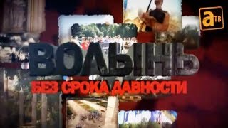 getlinkyoutube.com-ВОЛЫНЬ без срока давности - фильм о преступлениях ОУН-УПА