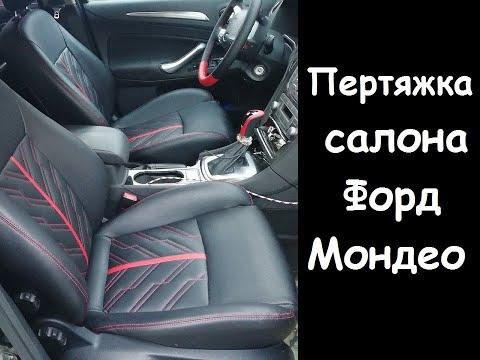 Перетяжка салона Ford Mondeo (Форд Мондео)