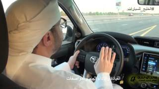 getlinkyoutube.com-تجربة قيادة تويوتا هايلوكس موديل 2016 Toyota Hilux test drive