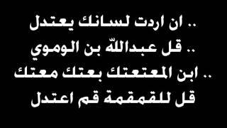 getlinkyoutube.com-ان اردت لسانك يعتدل .. قل عبدالله بن الوموي .. ابن المعتعتك بعتك معتك .. قل للقمقمة قم اعتدل