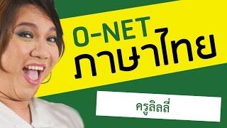 getlinkyoutube.com-สรุปภาษาไทย ครูลิลลี่ แบรนด์ 2013 2/4