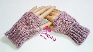 getlinkyoutube.com-كروشيه جوانتى | قفازات بدون أصابع | خيط وابره |   Crochet Mittens | gloves  | Fingerless