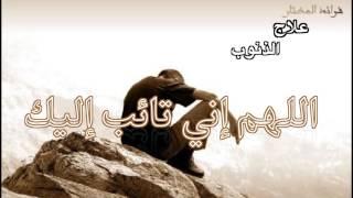 getlinkyoutube.com-علاج الذنوب للشيخ محمد بن محمد المختار الشنقيطي