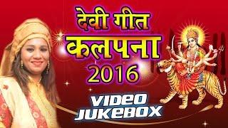 getlinkyoutube.com-कल्पना देवी गीत 2016 - Kalpna Devi Geet 2016 - Video JukeBOX - Bhojpuri Devi Geet 2016 new