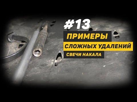 [Дизелист] #13 Примеры Сложных Удалений Свечи Накала