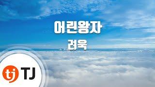 getlinkyoutube.com-[TJ노래방 / 여자키] 어린왕자(The Little Prince) - 려욱 (RYEOWOOK) / TJ Karaoke