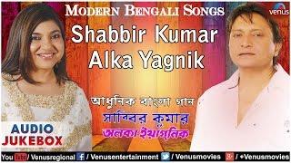 Shabbir Kumar & Alka Yagnik : Best Modern Bengali Songs || Audio Jukebox