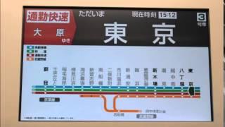 getlinkyoutube.com-京葉線E233系 通勤快速大原行きの自動放送 2014/11/23 @中野電車区
