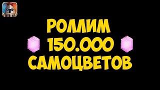 getlinkyoutube.com-Битва Замков Роллим 15000 самоцветов \ Castle Clash 15000 gems roll