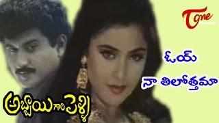 getlinkyoutube.com-Abbai Gari Pelli - Simran - Suman - Oye Na Tilottama - Cool Video Songs