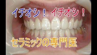 getlinkyoutube.com-オールセラミックの歯