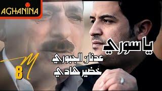 عدنان الجبوري و خضير هادي - يا سوري Adnan&Khdair Hadi - Ya Sore