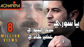 getlinkyoutube.com-عدنان الجبوري و خضير هادي - يا سوري Adnan&Khdair Hadi - Ya Sore