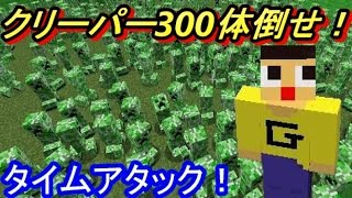 getlinkyoutube.com-〔マインクラフト〕クリーパー300体を倒せ!タイムアタック!〔短編〕