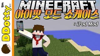 getlinkyoutube.com-마크용 어플!! [아이팟 모드: 쇼케이스] - iPod Mod - 마인크래프트 Minecraft [도티]