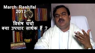 March Rashifal 2017: मार्च राशिफल और उपचार की उपयोगिता : by Pt Deepak Dubey