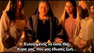 ΜΕΣΣΙΑΣ - ΕΚΠΛΗΡΩΜΕΝΗ ΠΡΟΦΗΤΕΙΑ (Ελληνικοί υπότιτλοι).