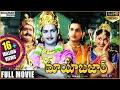 Mayabazar Telugu Full Length Classic Movie || Mayabazar Color